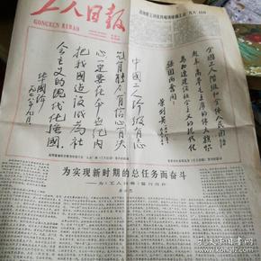 【报纸 复刊号】工人日报复刊号 1978.10.6
