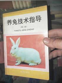 养兔技术指导  第二版