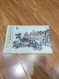荣宝斋画谱(四十六)陈子庄山水部分