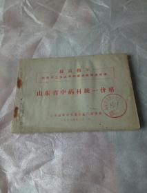山东省中药材统一价格   一九六九年十二月一日
