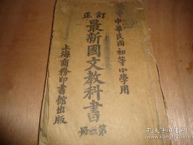 清末民初绘图教科书《订正最新国文教科书》*(第三册)