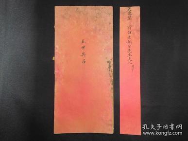 """清代或是民国时期经折装""""贺帖""""很稀少漂亮,书法精道老辣,展开很长110CM*27CM。正面和背面纸张不同,显然是精做品。"""