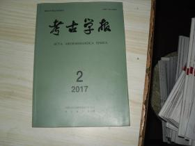 考古学报2017.2                                  X1321