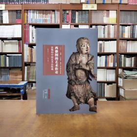 艺术与鉴藏·西雅图的艺术传奇:富勒的中国艺术品收藏