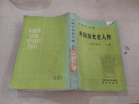 《外国历史名人传》近代部分 上册