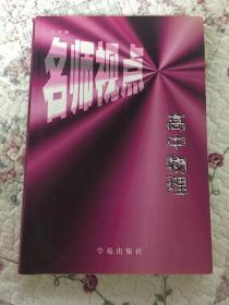 《名师视点》丛书-高中物理
