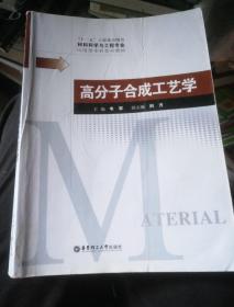 材料科学与工程专业应用型本科系列教材:高分子合成工艺学