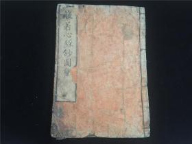 和刻版画《一休和尚抄般若心经钞图会》1册全。木刻佛教故事版画