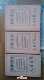 人民前线赠页版三本