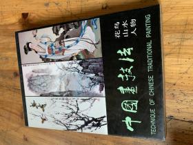 3494:《中国画技法 (花鸟山水人物)》 三册 一函