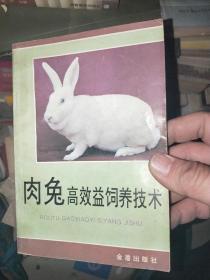 肉兔高效益饲养技术