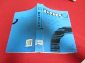 青年学术论坛(2007年卷)