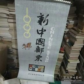 1990年新中国邮票挂历第二,三两册合售