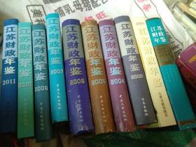 江苏财政年鉴 2000年、 2001、2002、2005、2006、2007、2009、2010、2011(合售)