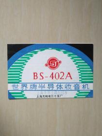 BS—402A世界牌半导体收音机使用说明书