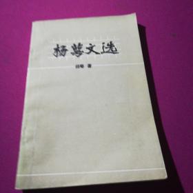 杨萼文选,作者吟印