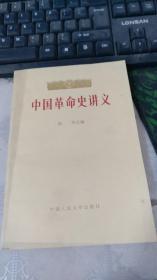 中国革命史讲义.
