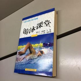 游泳课堂 【一版一印 95品+++ 内页干净 实图拍摄 看图下单 收藏佳品】
