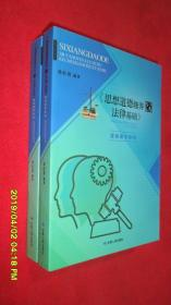 《思想道德修养与法律基础》课程教学研究