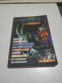 魔兽世界纳克萨玛斯之影 1.11新版装备全书(书内有水痕)无光盘