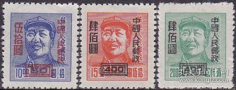 改6 华东区三一版毛主席像邮票3全新