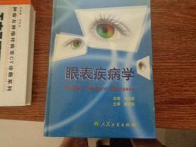 眼表疾病学
