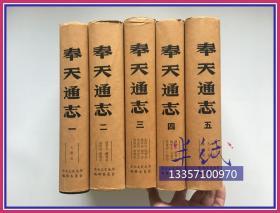 奉天通志 精装全五册  1983年初版精装仅印1200册带护封