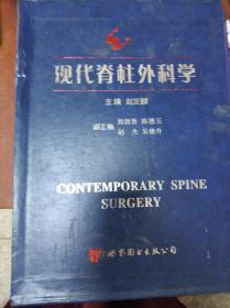特价现货~现代脊柱外科学(全二册)