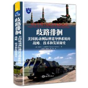 歧路徘徊(美国机动洲际系统的战略技术和发展秘史) 正版 史蒂文.A.波默罗伊  9787521001211
