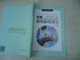 幼儿园系列教材 小班教师参考用书(上)