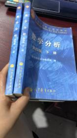 數學分析 第四版 上下冊