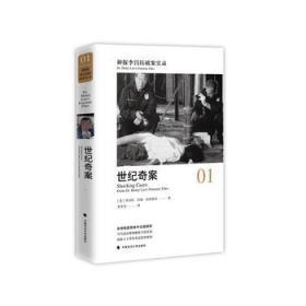 神探李昌钰破案实录1 世纪奇案