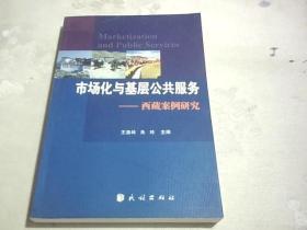 市场化与基层公共服务:西藏案例研究