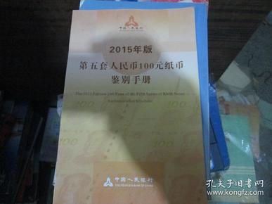 2015年版第五套人民币100元纸币鉴别手册