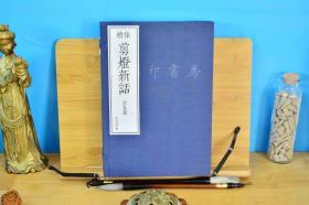 《剪灯新话》绣像本一函五册中国古典文学小说系列字典典纸本