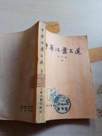 中华活页文选 合订本 五