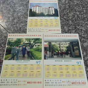 福州第十六中 1997年校庆纪念卡   3张一套