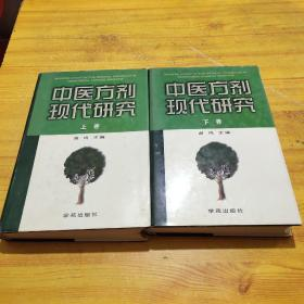 中医方剂现代研究 上下卷 硬精装(有书衣)1版1印