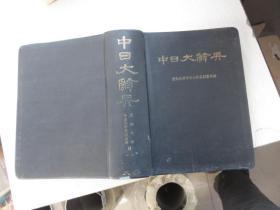 中日大辞典 带函