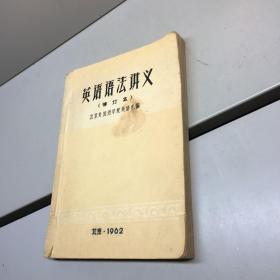 英语语法讲义(修订本)