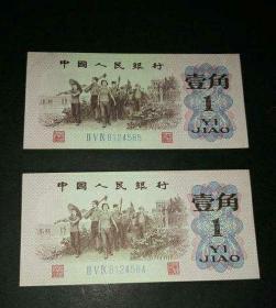 第三套人民币1角两连号,第三套人民币一角两连号,第三套人民币劳动1角两连号,1962年1角,(两张合售)