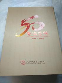 誊满杏林 广州市越秀区儿童医院成立50周年纪念 1958--2008 精装带盒
