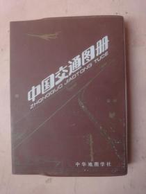 中国交通图册〔1992年5版6印〕