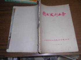 图书发行业务(二)1979年 (油印本)