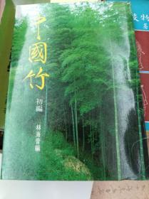 林海音  中国竹 ,83年版,忱快递
