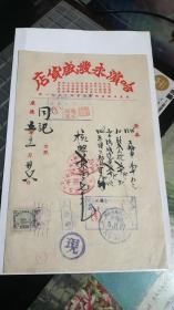 民国老字号税单~1枚满洲帝国税票~盖哈滨永发盛章~少见