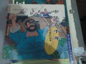 中国历史故事:中华五千年----元明清民国