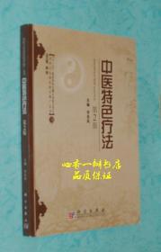 中医特色疗法(第2版)