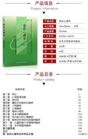 备战2019 全新正版 自考教材 05626 5626变态心理学 王建平 2006年版 北京大学医学出版社 自学考试指定