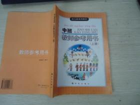 幼儿园系列教材 中班教师参考用书(上)